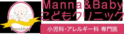 福岡市城南区の小児科・アレルギー科クリニック【Manna&Babyこどもクリニック】